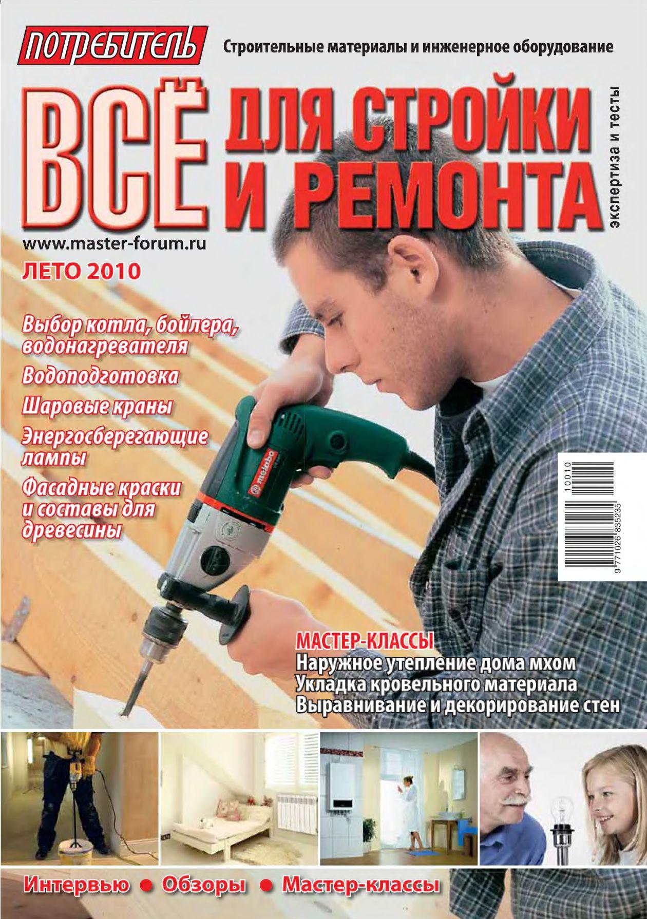 Год выхода издания: 2010 Месяц выхода журнала: лето Формат файла …